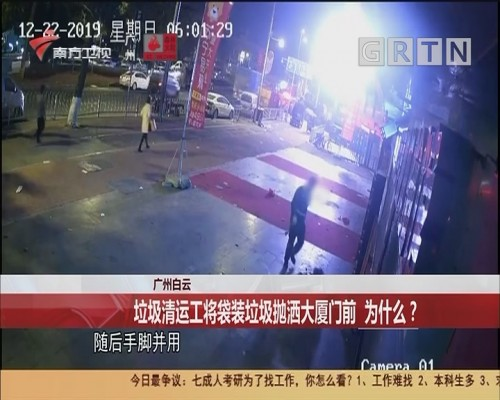 广州白云 垃圾清运工将袋装垃圾抛洒大厦门前 为什么?