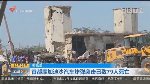 索马里:首都摩加迪沙汽车炸弹袭击已致79人死亡
