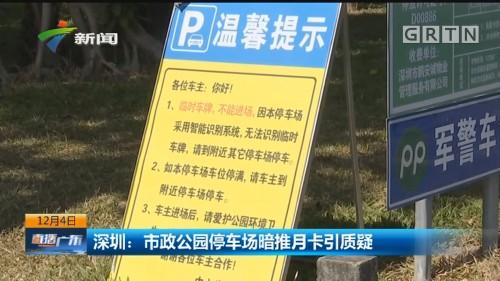 深圳:市政公园停车场暗推月卡引质疑