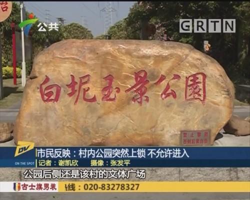 (DV现场)市民反映:村内公园突然上锁 不允许进入