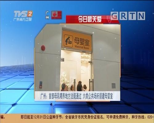 今日最关爱 广州:首部母乳喂养地方法规通过 六类公共场所须建母婴室