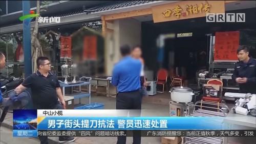 中山小榄:男子街头提刀抗法 警员迅速处置
