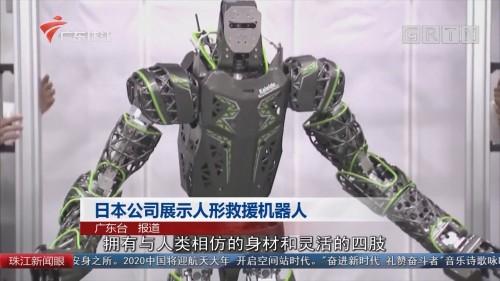 日本公司展示人形救援机器人