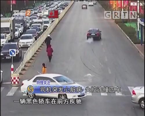 司机突发心脏病 失控连撞四车