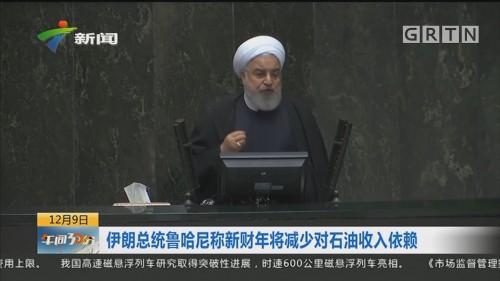 伊朗总统鲁哈尼称新财年将减少对石油收入依赖