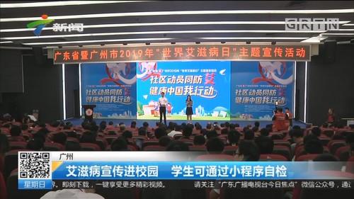 广州:艾滋病宣传进校园 学生可通过小程序自检