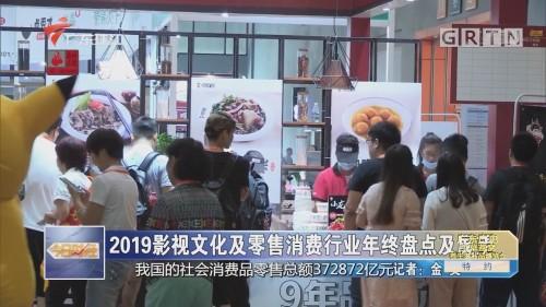 2019影视文化及零售消费行业年终盘点及展望(2)