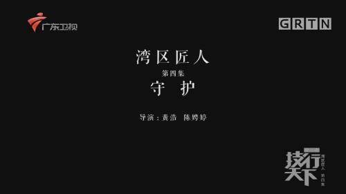 [HD][2019-12-01]技行天下