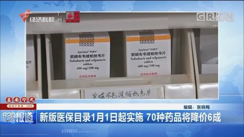 新版医保目录1月1日起实施 70种药品将降价6成