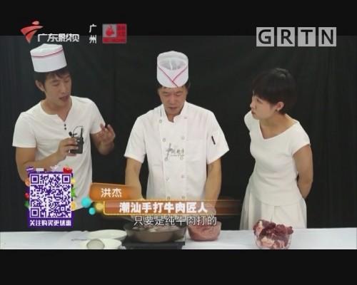 正宗潮汕手打牛肉丸
