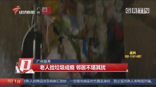 广州越秀 老人捡垃圾成瘾 邻居不堪其扰