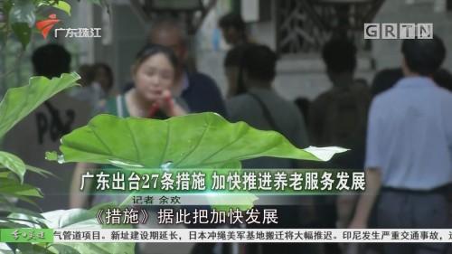 广东出台27条措施 加快推进养老服务发展