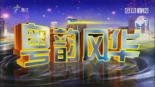 [HD][2019-12-01]粤韵风华