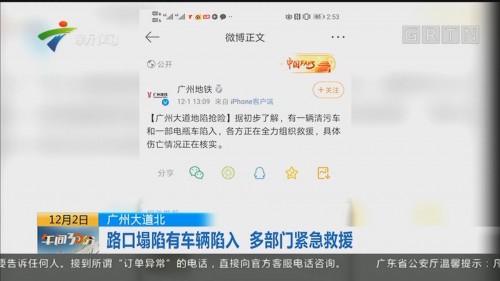 广州大道北:路口塌陷有车辆陷入 多部门紧急救援