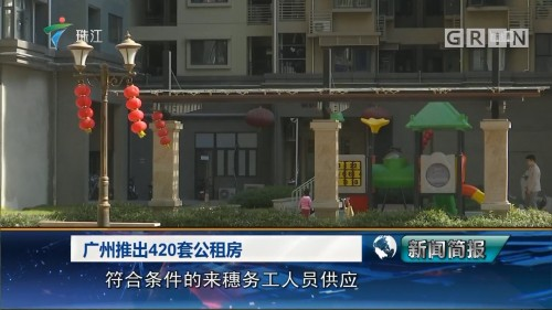 广州推出420套公租房