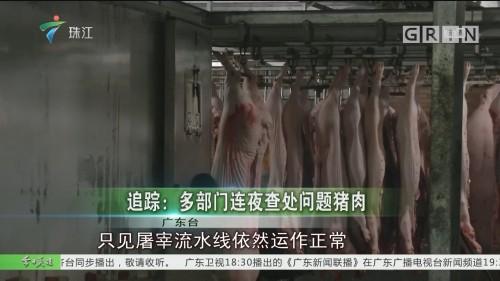 追踪:多部门连夜查处问题猪肉
