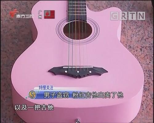男子盗窃 粉红吉他出卖了他