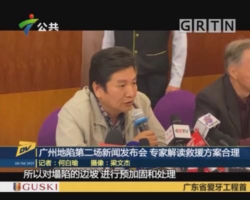 (DV现场)广州地陷第二场新闻发布会 专家解读救援方案合理