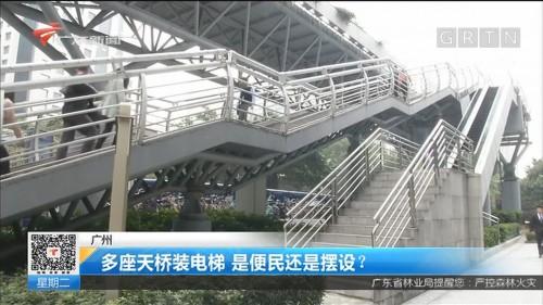 广州:多座天桥装电梯 是便民还是摆设?