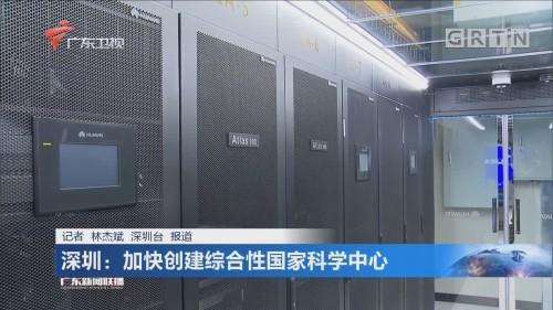 深圳:加快创建综合性国家科学中心