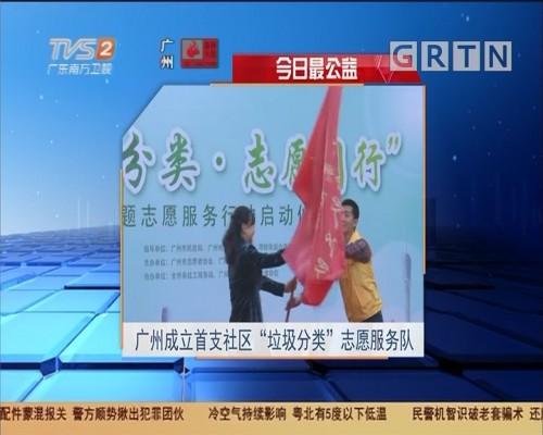 """今日最公益 广州成立首支社区""""垃圾分类""""志愿服务队"""