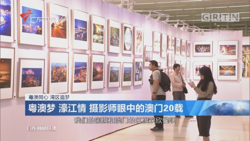 粤澳梦 濠江情 摄影师眼中的澳门20载