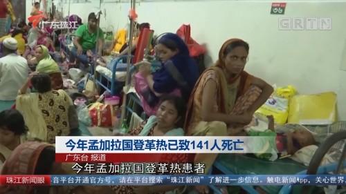 今年孟加拉国登革热已致141人死亡