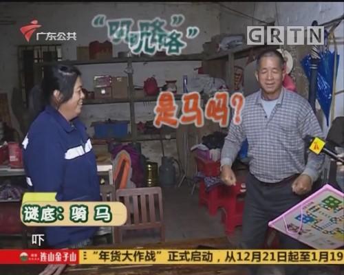 (DV现场)年货大作战第六季 第3站:鹤山市古劳镇