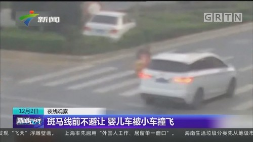 斑马线前不避让 婴儿车被小车撞飞