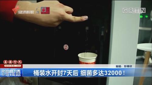 桶装水开封7天后 细菌多达32000!