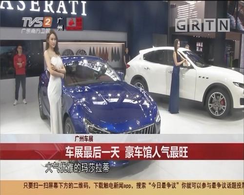广州车展 车展最后一天 豪车馆人气最旺