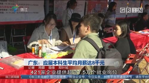 广东:应届本科生平均月薪达8千元