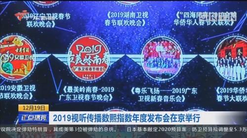2019视听传播数熙指数年度发布会在京举行