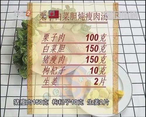 栗子白菜胆炖瘦肉汤