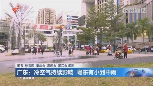 广东:冷空气持续影响 粤东有小到中雨