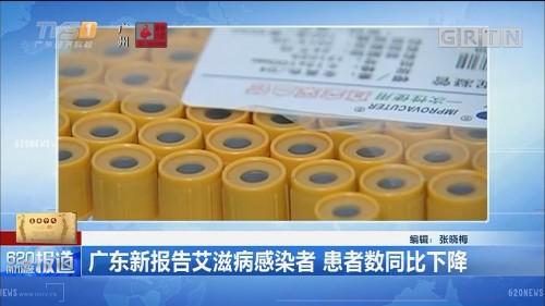 广东新报告艾滋病感染者 患者数同比下降