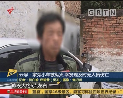 (DV现场)云浮:家旁小车被纵火 幸发现及时无人员伤亡