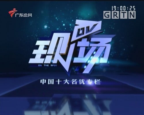 [2019-12-23]DV现场:广州:出租屋发生爆炸 多处损毁严重