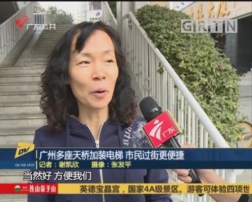 (DV现场)广州多座天桥加装电梯 市民过街更便捷