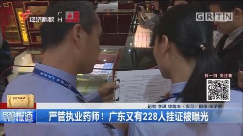 严管执业药师!广东又有228人挂证被曝光