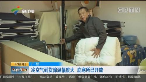 广州:冷空气到货降温幅度大 庇寒所已开放