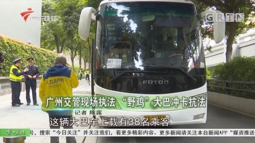 """广州交管现场执法 """"野鸡""""大巴冲卡抗法"""