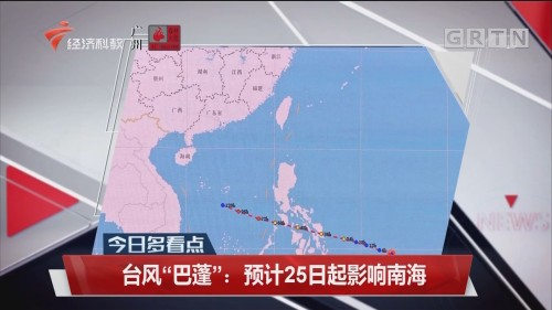 """台风""""巴蓬"""":预计25日起影响南海"""
