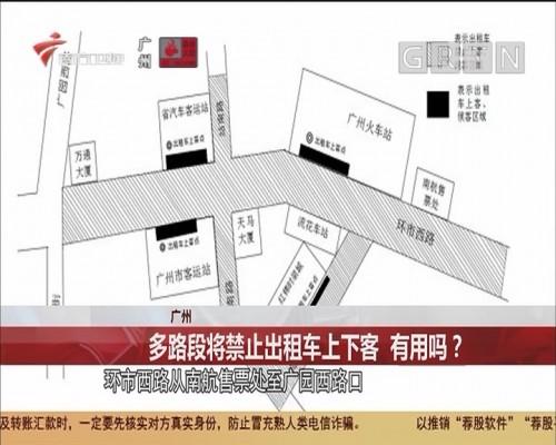 广州 多路段将禁止出租车上下客 有用吗?