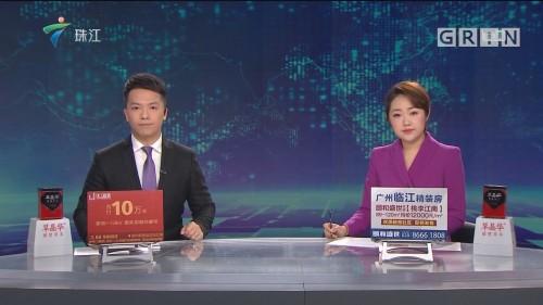 [HD][2019-12-06]珠江新闻眼:佛山高明山火蔓延 疏散人员管制交通