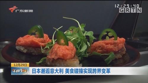 日本邂逅意大利 美食碰撞实现跨界变革