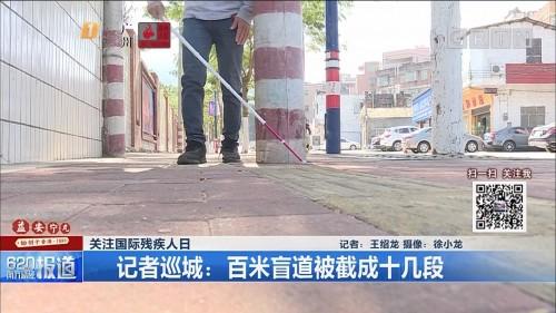 关注国际残疾人日 记者巡城:百米盲道被截成十几段