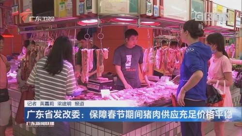 广东省发改委:保障春节期间猪肉供应充足价格平稳