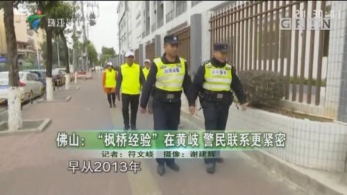"""佛山:""""枫桥经验""""在黄岐 警民联系更紧密"""