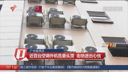 广州越秀区:近百台空调外机危悬头顶 街坊进出心忧
